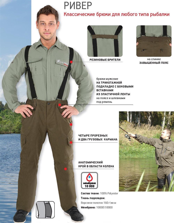 непромокаемые мембранные штаны для рыбалки